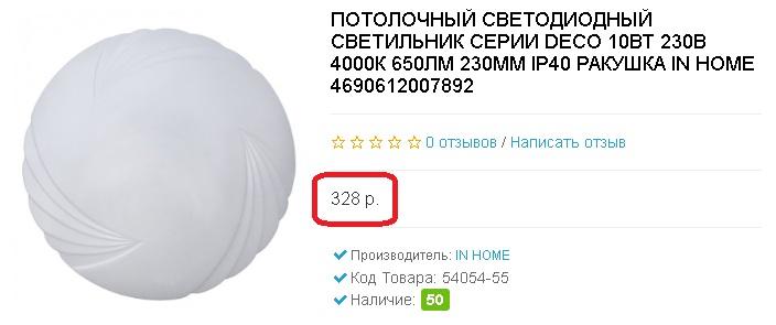 цена на светильник