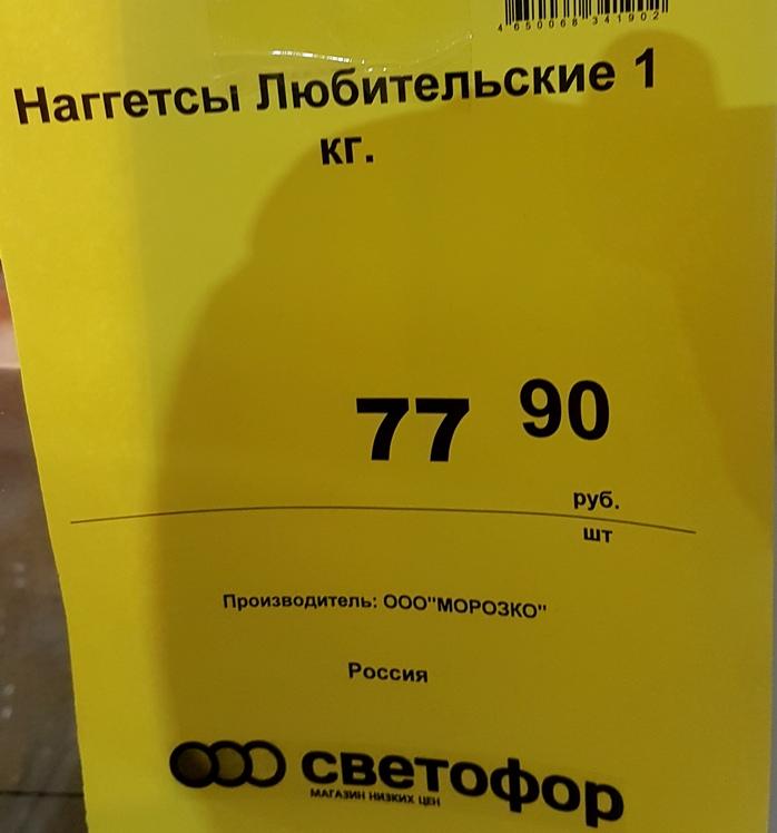 что нельзя покупать в Светофоре