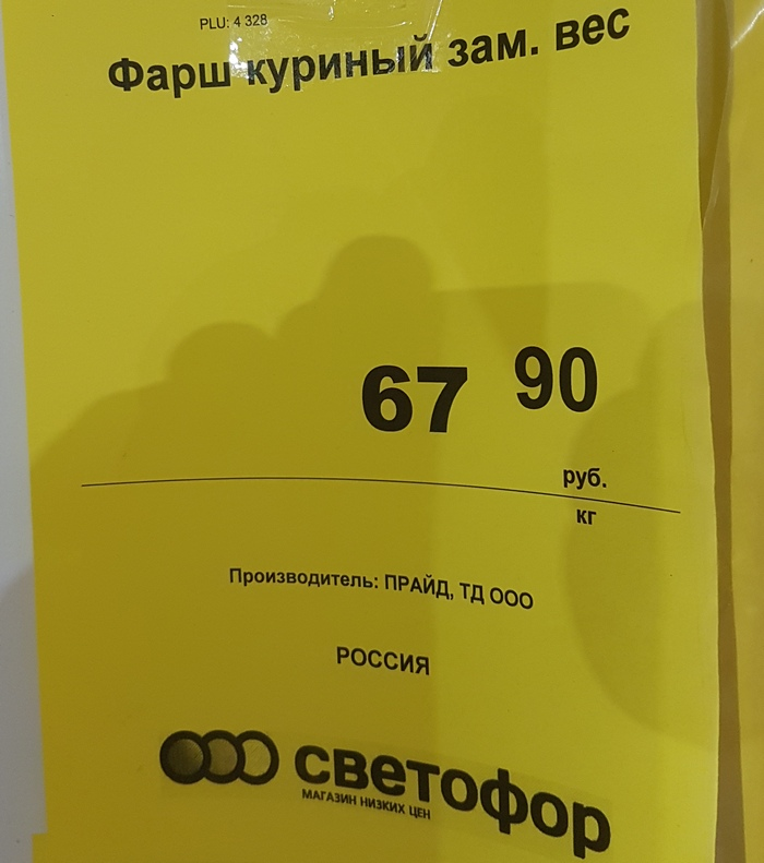 что нельзя покупать в Светофоре 9