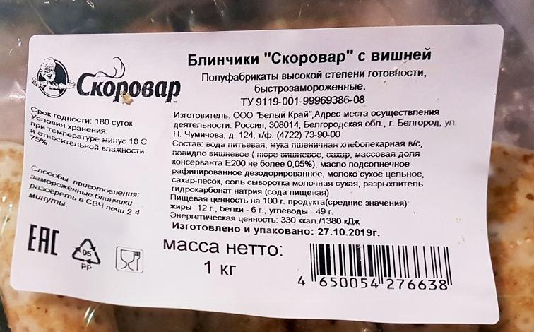 блинчики Скоровар в Светофоре