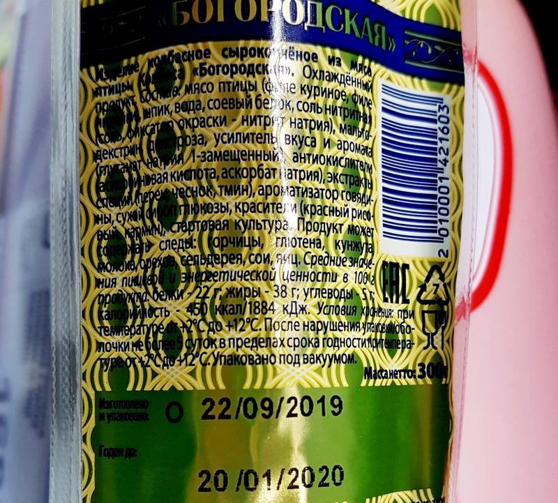колбаса Богородская в Магните