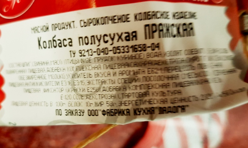 колбаса Пражская в Светофоре