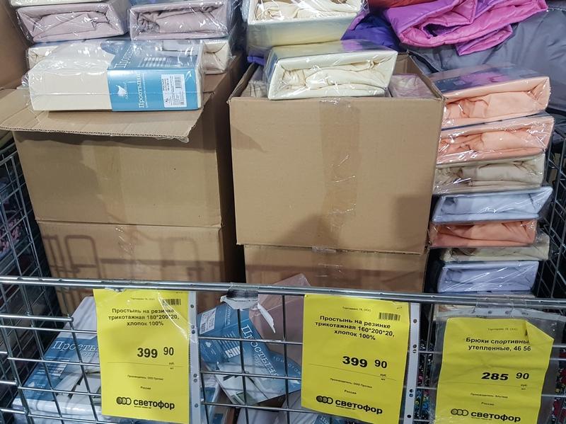 накупила на 3 тыс товаров для дома в Светофоре