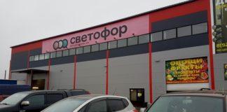 новые товары в ассортименте магазина Светофор