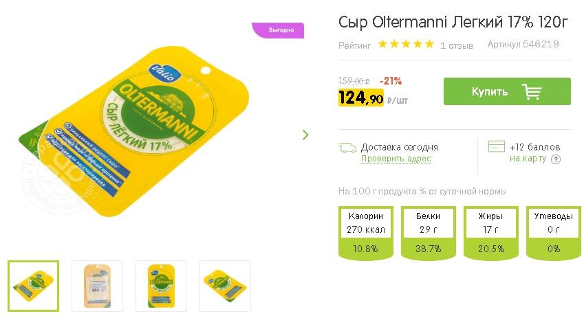 сыр Олтермани