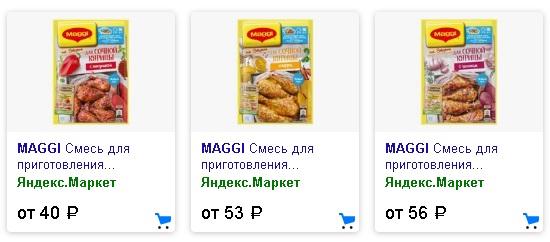 магги цена