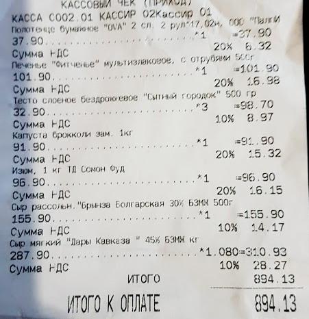 Мои покупки в магазине СВЕТОФОР