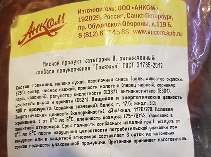 дряная колбаса из Светофора