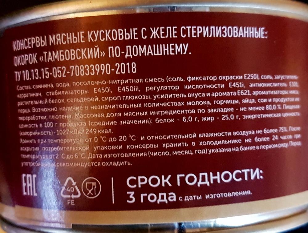 пробуем консервы окорок тамбовский