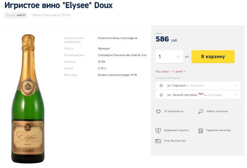 шампанское 2021