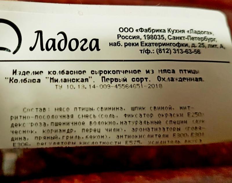 продукты из мяса в Светофоре